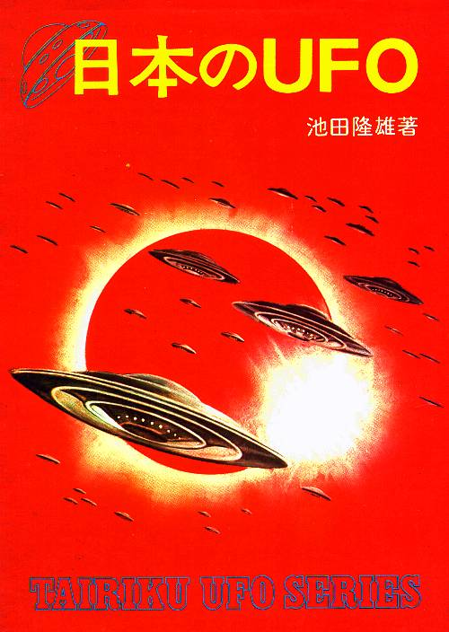 UFOの画像 p1_32